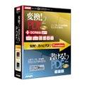 [変換!+書ける!PDF2 Premium] PDFの相互ファイル変換/データ一括差し込みや計算機能/編集/OCR対応のソフト