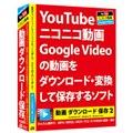 [動画 ダウンロード 保存2] ニコニコ動画に対応した動画ダウンロードソフト 価格は4,620円(税込)