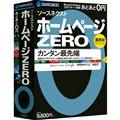 [ホームページZERO] 更新料0円のホームページ作成ソフト。価格は9,800円(税込)