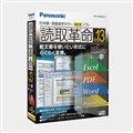 [読取革命Ver.13] かんたんモードなどを備えた日本語・英語活字カラーOCRソフトの最新版。価格は12,800円(税込)
