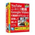 [動画 ダウンロード 保存3] YouTubeのHD画質に対応したWeb動画ダウンロードソフト。価格は4,620円(税込)