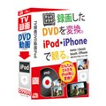 [TV録画DVD動画 iPod] iPodやiPhoneに対応したDVD変換ソフト。価格は3,990円(税込)