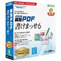 瞬簡PDF 書けまっせ 6