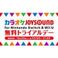 カラオケJOYSOUND for Nintendo Switch/Wii U