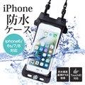 防水対応iPhoneケース