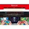 「Nintendo Switch Online」HPより