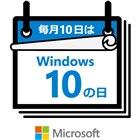 Windows 10の日イメージ