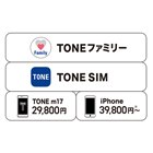 「TONE SIM(for iPhone)」