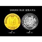 「SAMURAI BLUE記念メダル」