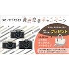 「X-T100発売記念キャンペーン」