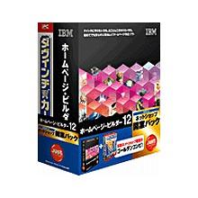 IBM ホームページ・ビルダー12 ネットショップ開業パック