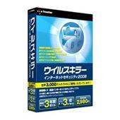 [ウイルスキラー 2008] 3年間無料で更新できる統合セキュリティソフトの最新版 (3ライセンス)