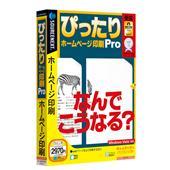 [ぴったり ホームページ 印刷 Pro] Word/Excel/PowerPointなど複数のファイルを1枚にまとめて印刷できる印刷ソフト