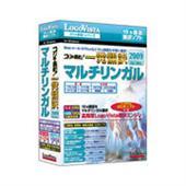 [コリャ英和!一発翻訳 2009 for Win マルチリンガル] 英語など10か国語に対応した翻訳ソフト。価格は19,800円(税込)