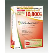 [Microsoft Office Personal 2007 アップグレード Microsoft Office 20周年記念 優待パッケージ] 「Office Personal 2007」へアップグレードできるソフトの期間限定パッケージ。価格は10,800円(税込)