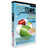 [くすり55検索2009] 新薬データをネットで更新できる薬検索ソフト。価格は6,300円
