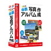 [らくらく印刷写真アルバム作成] デジカメなどの写真を手軽にアルバムのように配置できるソフト。価格は3,990円(税込)
