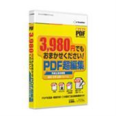 [かんたんPDF超編集] 文字入力や注釈追加などにも対応するかんたんPDFシリーズ上位版。価格は3,980円(税込)