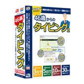 [46歳からのタイピング2] 見やすく使いやすいインターフェイスとわかりやすいボタン配置の文字入力練習ソフト。価格は3,360円(税込)