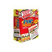 [ラベルマイティ POP in Shop7] 英語POPと手書き風POPの作成が可能になったオリジナルPOP作成ソフトの最新版。本体価格は15,000円