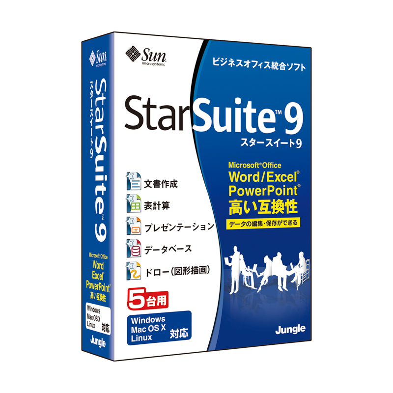 ジャングル、オフィス統合ソフト「StarSuite 9」