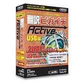 [翻訳ピカイチ アクティブ] USBメモリーからの直接起動が可能な英日・日英翻訳ソフト。価格は5,500円(税込)