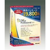 [Office Professional 2007 アカデミック Microsoft Office 20周年記念 優待パッケージ] オフィス統合ソフト「Microsoft Office Professional 2007 アカデミック」の優待パッケージ。価格は19,800円(税込)