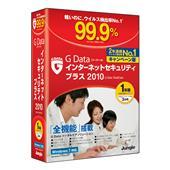 [G Data インターネットセキュリティプラス 2010 1年版/3台用]