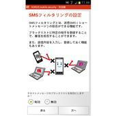 イカロスモバイルセキュリティ for Android