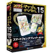 スーパーマップル・デジタル15