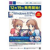 DSP 版 Windows 8.1 Pro Update 限定パック 〜2014 Winter Version〜