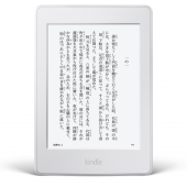 「Kindle Paperwhite」新色ホワイトモデル