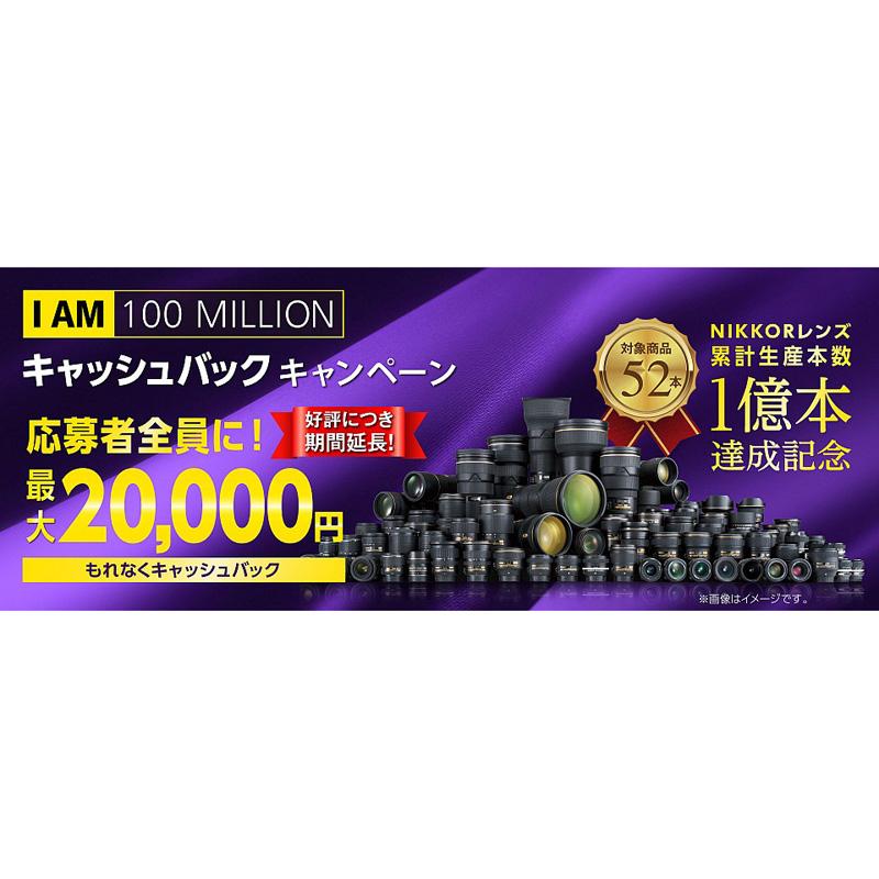 「I AM 100 MILLION キャッシュバックキャンペーン」
