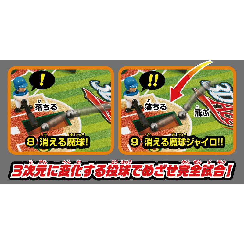 """""""消える魔球""""をピッチャーがリアルに投げる「野球盤 3Dエース スタンダード」 画像2"""