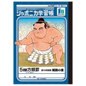 ジャポニカ学習帳 横綱・稀勢の里版