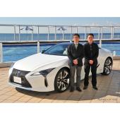 レクサス LCとレクサスインターナショナル製品企画担当の落畑学主幹(左)、車両実験部の伊藤俊則主幹(右)