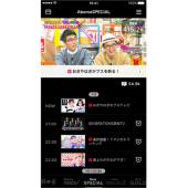 縦画面イメージ (C)AbemaTV