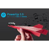 「PowerUp 3.0」イメージ