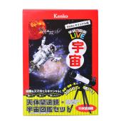 「天体望遠鏡・宇宙図鑑(ケンコーオリジナル版)セット」