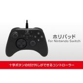 ホリパッド for Nintendo Switch NSW-001