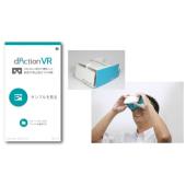 「d'Action VR」イメージ※写真は体験用に制作したオリジナルVRビューワー
