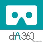 ダクション360