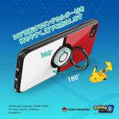 「RAVPower モンスターボール iPhone ケース」