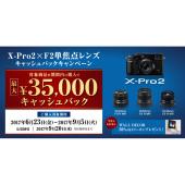 「X-Pro2×F2単焦点レンズキャッシュバックキャンペーン」