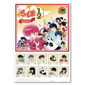 「らんま1/2」30周年記念フレーム切手セット