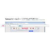 「Yahoo!ツールバー」