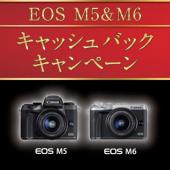 「EOS M5&M6 キャッシュバックキャンペーン」