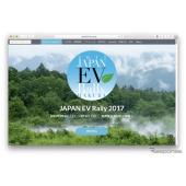 ジャパンEVラリー白馬2017のホームページ