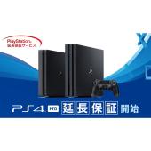 PlayStation 4 Pro延長保証取扱キャンペーン
