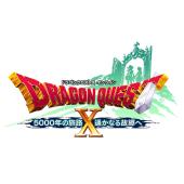 「ドラゴンクエストX 5000年の旅路 遥かなる故郷へ オンライン」